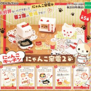 ¡Nuevo!  Nyanko Kitchen Cat Appliances 2 los cinco Epoch de Japón F / S